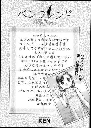 【エロ漫画】変態なロリコンとペンフレンドになってしまった少女は言われるがままオナニーを実践!【無料 エロ同人】