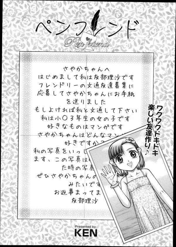 【エロ漫画】変態なロリコンとペンフレンドになってしまった少女は言われるがままオナニーを実践!【無料 エロ同人】(1)