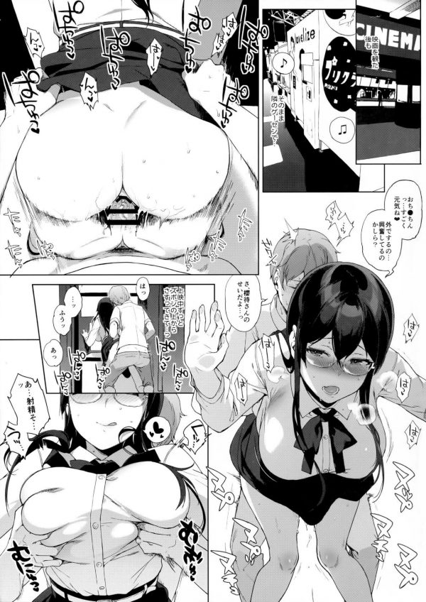 【エロ同人誌】サキュバスの末裔である性欲が強い女子生徒とセックスしまくっちゃう総集編その2!【NANIMOSHINAI エロ漫画】(17)