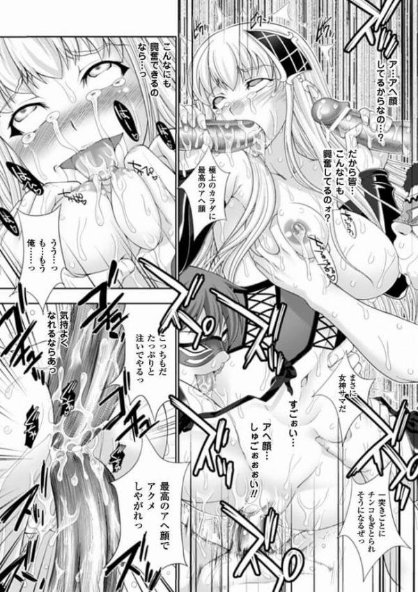 【エロ漫画】亡国の巨乳淫乱姫をオークションに出品し2穴挿入でザーメンぶっかけで奪い合い⁉【GEN,夢乃狸,にゃご丸】 (20)