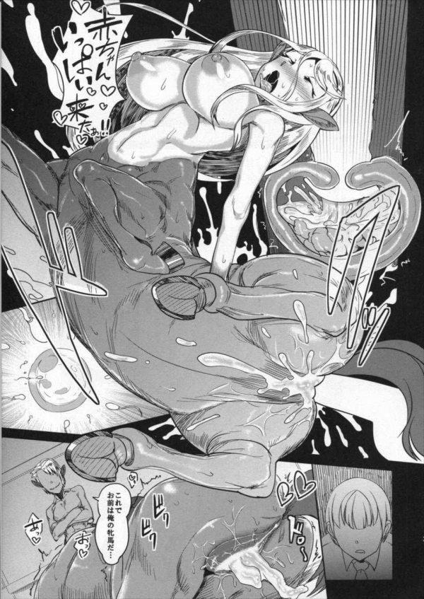 【エロ漫画・エロ同人誌】セックスしているところを盗撮された人外巨乳お嬢様が脅され子宮姦寝取られセックス!!【AHOBAKA】(32)