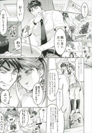 【エロ漫画】お嬢様JKの彼女と妹…二人のドS女王様にチンポの取り合いされる展開へ!【無料 エロ同人】