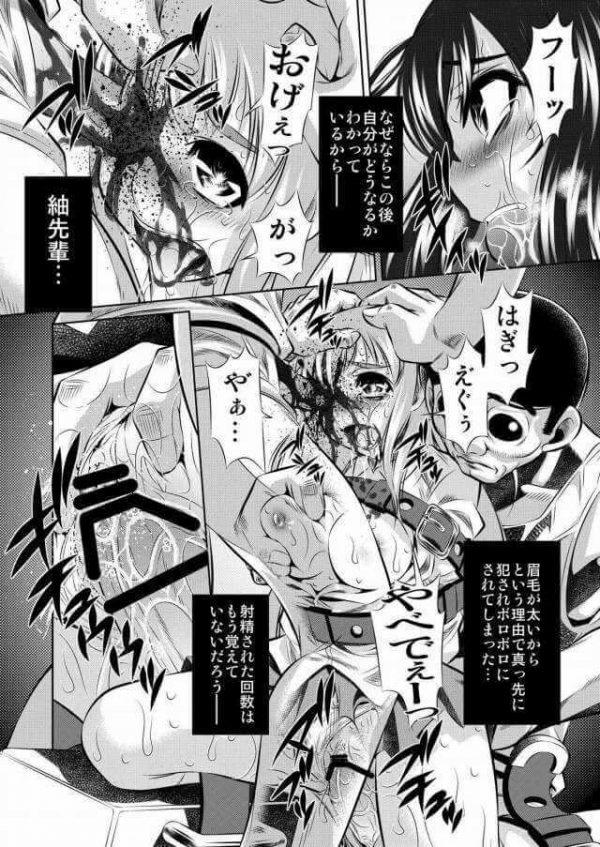 【けいおん! エロ同人】※グロ注意 けいおん部の5人が鬼畜拷問をされる話【有害図書企画 エロ漫画】 (5)