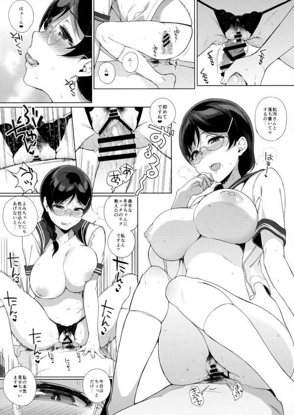【エロ同人誌】サキュバスの末裔である性欲が強い女子生徒とセックスしまくっちゃう総集編その2!【NANIMOSHINAI エロ漫画】(24)