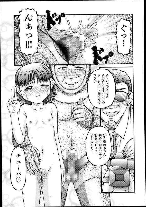 【エロ漫画】チュパカブラを見つける探検隊になった少女は道中エッチな目に遭ってしまう!【無料 エロ同人】(15)