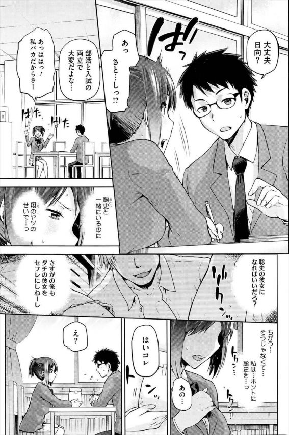 【エロ漫画】好きな男がいるにも関わらず、ついついセフレに流されてエッチしまくっちゃうJK!【無料 エロ同人】(27)