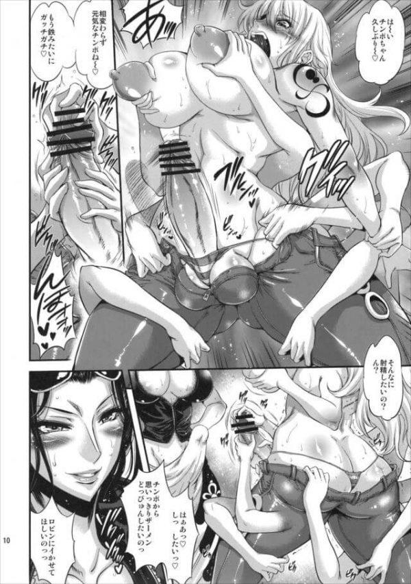 【エロ同人 ワンピース】久し振りにあったナミとニコ・ロビンは早速体を弄り合ってふたなりレズエッチしちゃう!【武蔵堂 エロ漫画】(10)