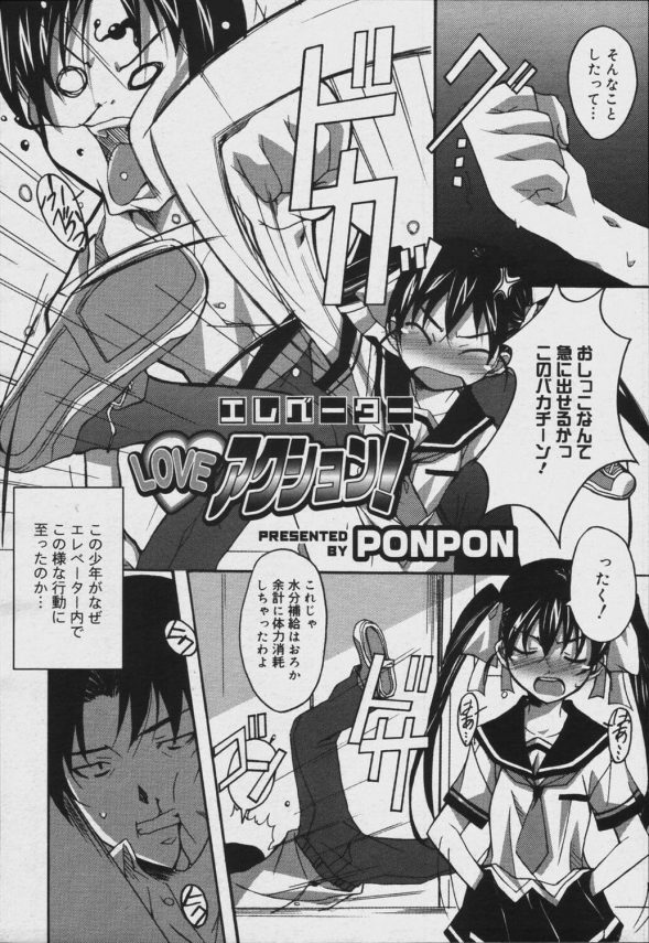 【エロ漫画】JKと男子はエレベーターに閉じ込められてしまい、水分補給する為にシックスナインしちゃうw【PONPON エロ同人】(2)