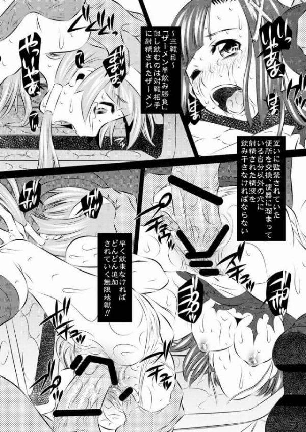 【かんなぎ エロ同人】※グロ注意 ナギとざんげちゃんが鬼畜拷問陵辱されちゃう話【有害図書企画 エロ漫画】 (13)