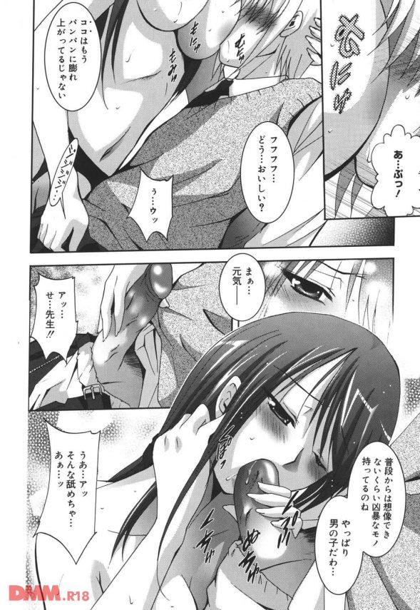 【エロ漫画】美人女教師が気の弱いいじめられっ子男子に相談され「女のなんたるかを教えてあげる♡」とHしちゃいますw【ありのひろし エロ同人】 (13)