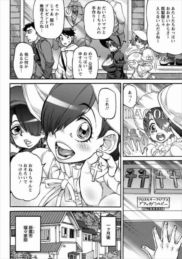 【エロ漫画】双子の幼馴染姉妹とそれぞれ結婚した兄弟が乳首ピアスなどマニアックに調教しちゃってます!【無料 エロ同人】 (2)