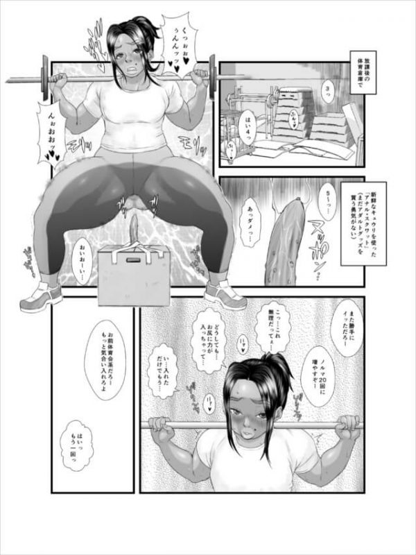 【エロ漫画・エロ同人誌】第2話 正しいエッチを知ってもすでに脱糞・アナルセックスにはまった二人【喘息パンクス エロ漫画】 (19)