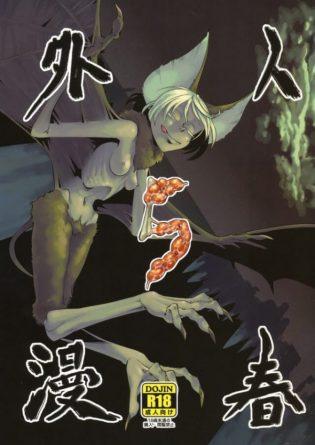 【エロ漫画・エロ同人誌】未踏の遺跡を発見して探索する男は蝙蝠人の女と出会い道案内してもらう!【肉ドリル】