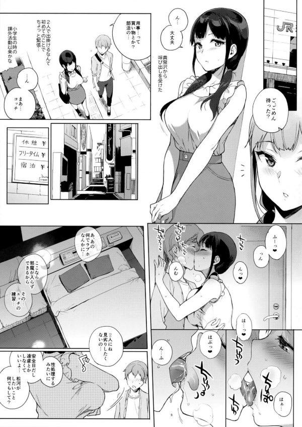 【エロ同人誌】サキュバスの末裔である性欲が強い女子生徒とセックスしまくっちゃう総集編その2!【NANIMOSHINAI エロ漫画】(9)