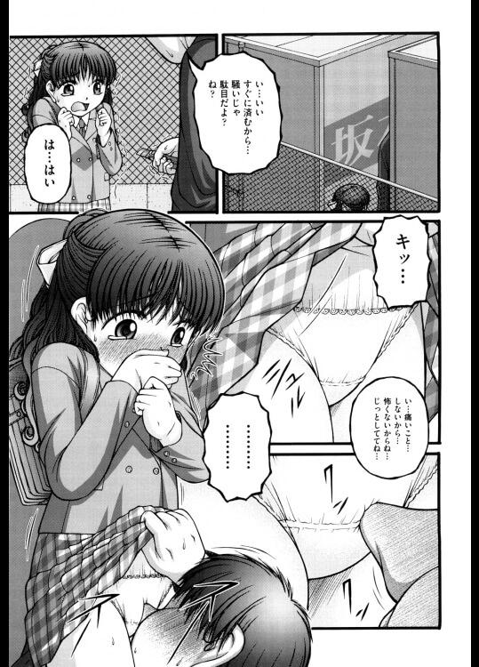 【エロ漫画】夜中に変態に襲われて精子をぶっかけられた事が忘れられずに少女は痴女化していく!【無料 エロ同人】(3)