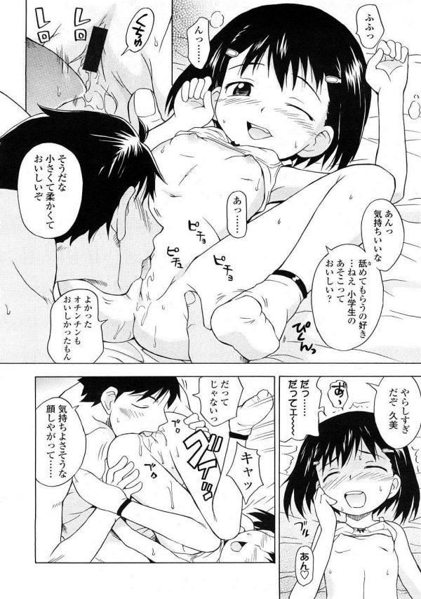 【エロ漫画】JS彼女とのデートで初ブラ選びでテンション上がって試着室でエッチしちゃったり♡【いさわのーり エロ同人】 (14)