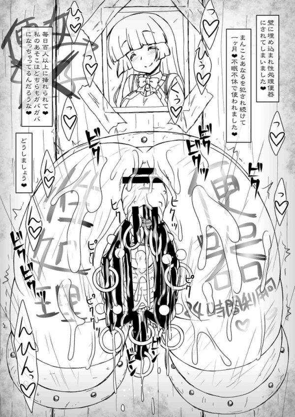 【エロ同人誌】全身に卑猥な落書きやピアス、搾乳器や子宮脱など・・・肉便女の酷い姿をどうぞwww【サークルENERGY エロ漫画】 (11)