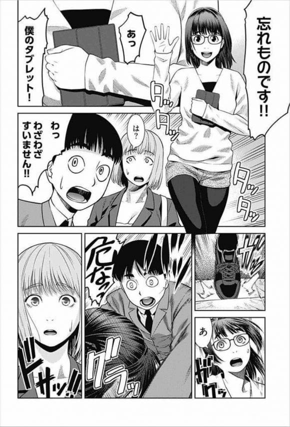【エロ漫画】同じ会社の巨乳お姉さんとのイチャラブセックス…そこに眼鏡っ子OLが登場して…【無料 エロ同人】 (16)
