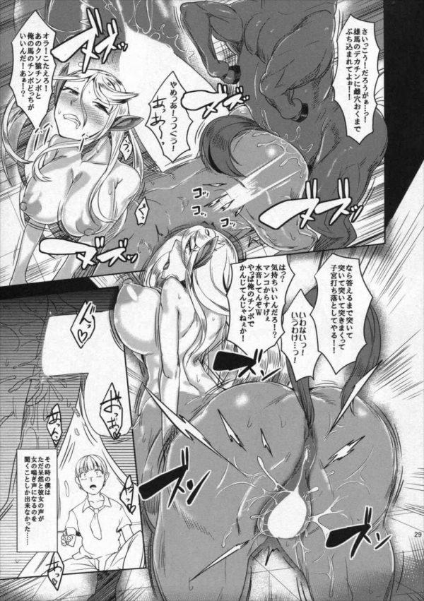 【エロ漫画・エロ同人誌】セックスしているところを盗撮された人外巨乳お嬢様が脅され子宮姦寝取られセックス!!【AHOBAKA】(28)
