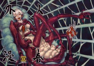 【エロ漫画・エロ同人誌】森に迷ってしまった旅人の男は蜘蛛女のアラクネに押し倒されてチンポを刺激され、射精してしまう!【肉ドリル】