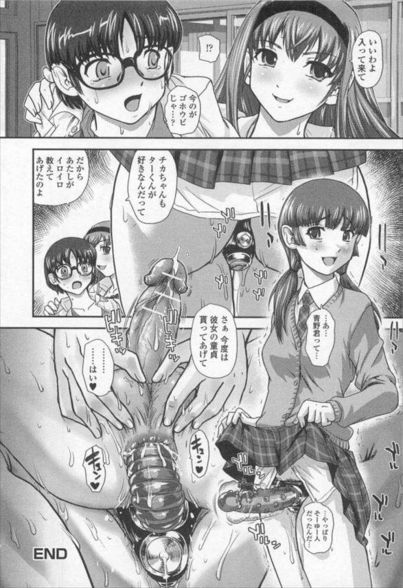 【エロ漫画】ペニパンを装着した生徒会長が眼鏡っ子でMな男をアナルファックしちゃう!【無料 エロ同人】(18)