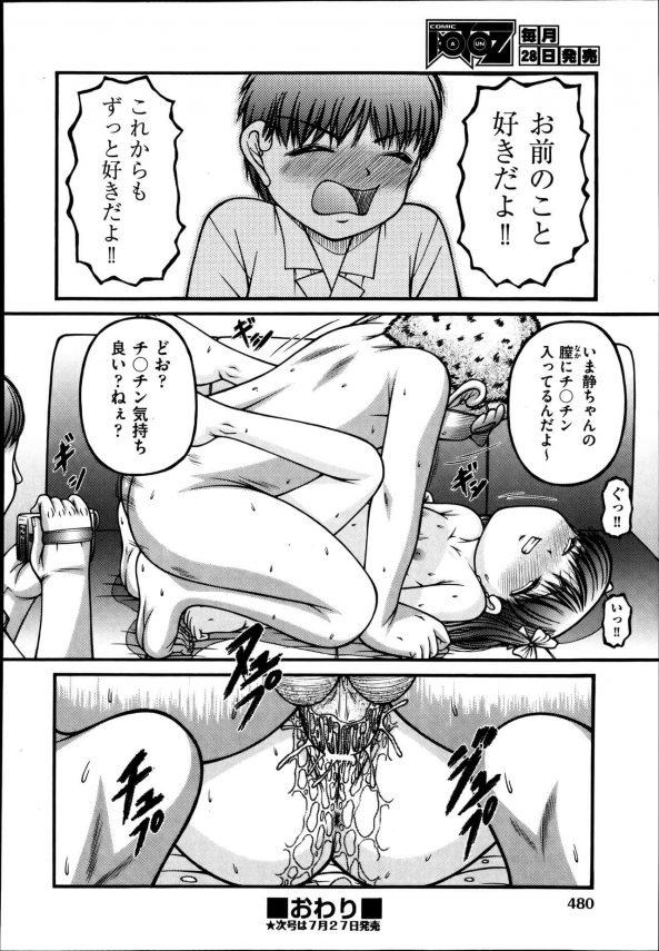 【エロ漫画】少女は父の借金を返済する為にロリコンAVに出演する事になる!【無料 エロ同人】(16)