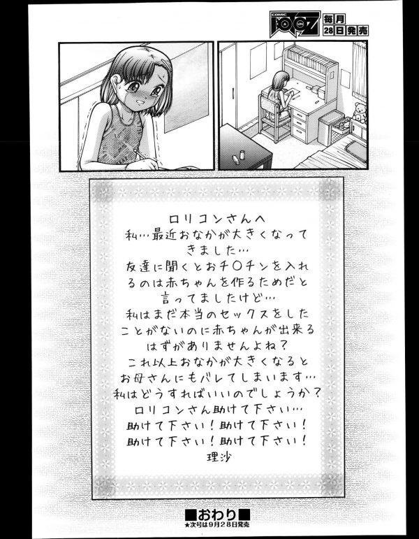 【エロ漫画】変態なロリコンとペンフレンドになってしまった少女は言われるがままオナニーを実践!【無料 エロ同人】(16)