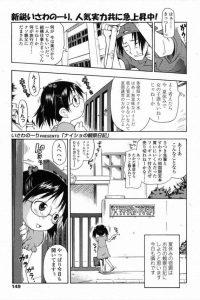 【エロ漫画】ロリコンの用務員が一番お気にのJSの野外放尿を目撃して中出しセックスしちゃってるよ!【無料 エロ同人】