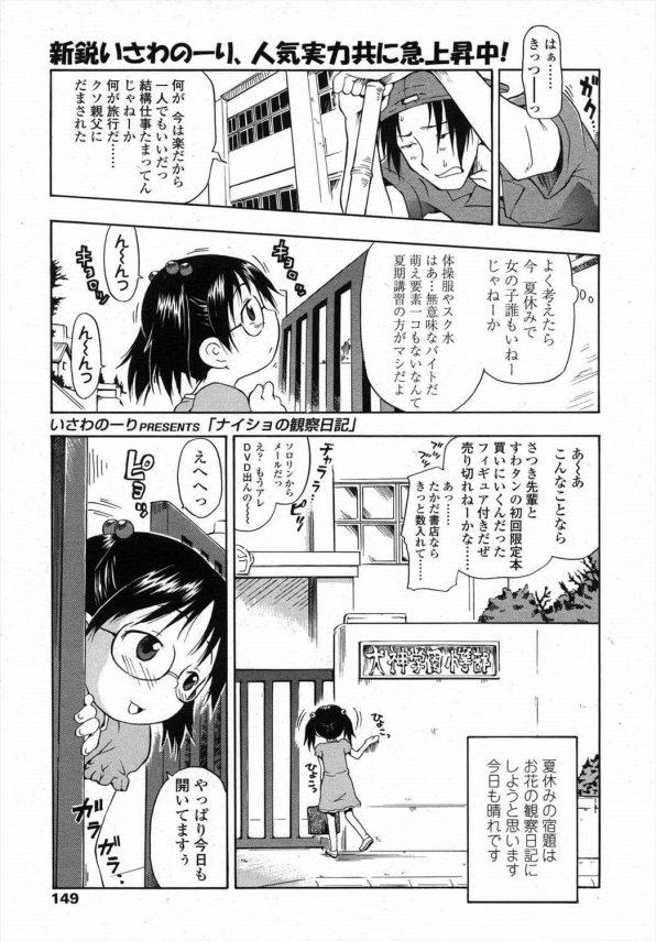 【エロ漫画】ロリコンの用務員が一番お気にのJSの野外放尿を目撃して中出しセックスしちゃってるよwww【いさわのーり エロ同人】
