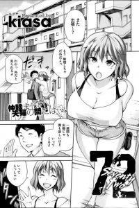 【エロ漫画】草食系な夫とのSEXに不満だった人妻が、義兄と酔った勢いでHしちゃって以来深みにハマってますw【kiasa エロ同人】