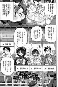 【エロ漫画】双子の幼馴染姉妹とそれぞれ結婚した兄弟が乳首ピアスなどマニアックに調教しちゃってます!【無料 エロ同人】