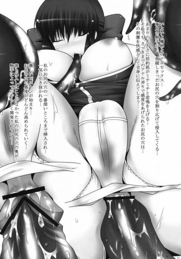 【Kanon エロ同人誌】川澄舞は魔物との戦いに敗れ、拘束されて触手にアナルを弄られて犯されてしまう!【涙穴庵】(5)