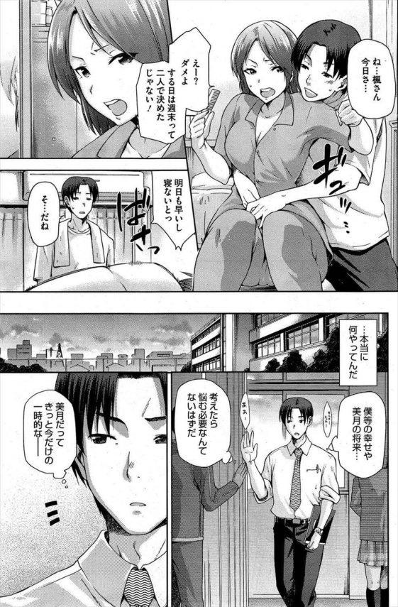 【エロ漫画】女性教師と結婚したにも関わらず、女子生徒のJKと体の関係持っちゃう男性教師!【無料 エロ同人】(7)