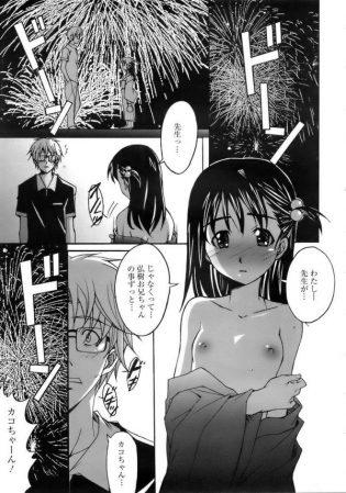 【エロ漫画】風邪を引いてしまい花火大会に行けない少女は先生と二人きりでイチャらぶエッチ♪【無料 エロ同人】