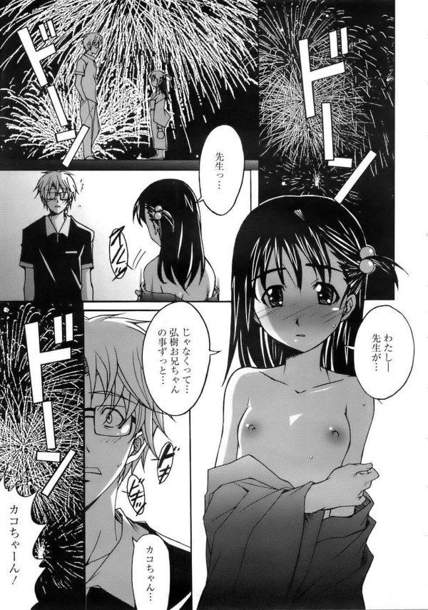 【エロ漫画】風邪を引いてしまい花火大会に行けない少女は先生と二人きりでイチャらぶエッチ♪【PONPON エロ同人】