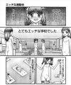【エロ漫画】スケベな学校で行われる運動会は生徒達が裸になってエッチな競技をする!【KEN エロ同人】