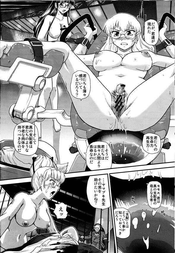 【エロ漫画・エロ同人誌】お腹に赤子がいることを知ったボスは研究の為に2穴を壊れるほどのガン突き中出しセックスを強制的にさせる!!【Behind Moon エロ漫画】 (17)