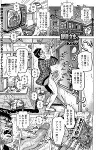 【エロ漫画】除夜の鐘バックに夢中でしこってたら股間全開に観音開きした美女が現れて…【無料 エロ同人】
