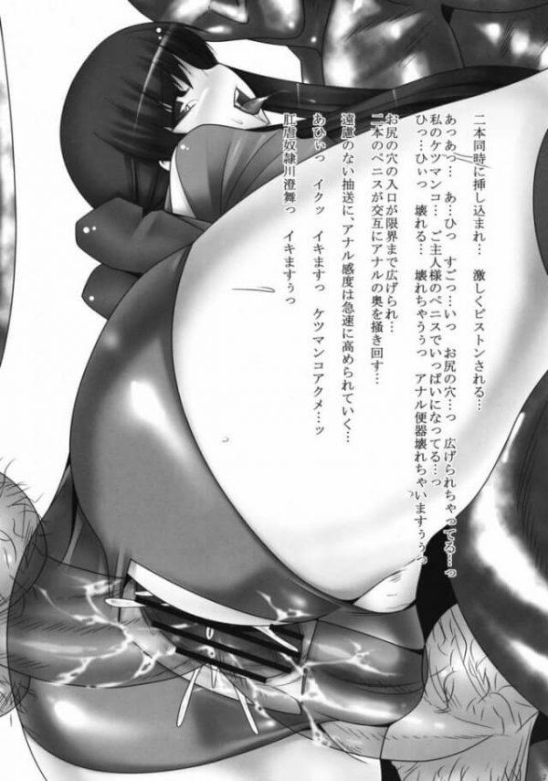 【Kanon エロ同人誌】川澄舞は魔物との戦いに敗れ、拘束されて触手にアナルを弄られて犯されてしまう!【涙穴庵】(19)