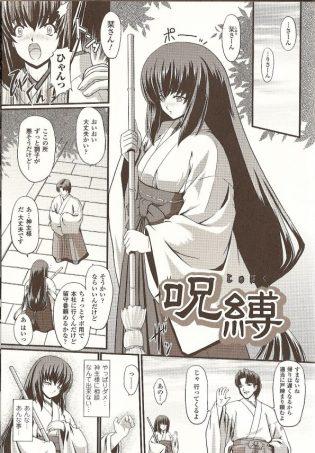 【エロ漫画】ふたなりの巫女が悪魔のお姉さんに痴女られてちんぽでイカされまくり~!【無料 エロ同人】