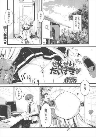 【エロ漫画】セーラー服JKが、交際中の先生の家遊びに行ってイチャラブエッチ♡【すいひ エロ同人】