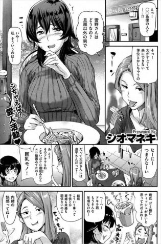 【エロ漫画】隣人の巨乳お姉さん宅にトイレ借りに行ったら誘惑されちゃった♡【シオマネキ エロ同人】