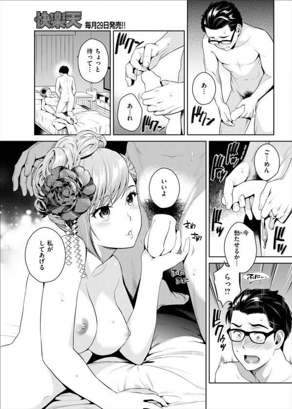 【エロ漫画】成人式で出会った、晴れ着に身を包んだ巨乳ギャルは、まさかの中学時代に告白した眼鏡女子だった…。【すがいし エロ同人】 (11)