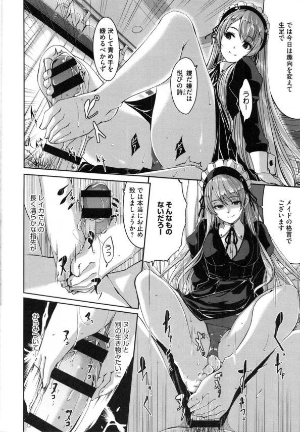 【エロ漫画】女王様気質なメイドのレイカさんに足でちんぽこねくり回されるM男ご主人様w【ぐすたふ エロ同人】 (2)