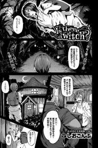 【エロ漫画】怪しい森奥へと配達に来た美少年。魔女が居ると噂の宅を訪ねると巨乳お姉さんにキスで精気を奪われ、起きたらバニーたちに逆輪姦!【しおこんぶ エロ同人】