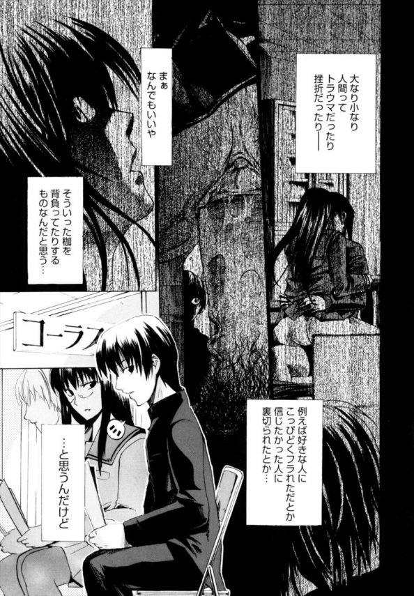 【エロ漫画】いつも元気な巨乳女子校生に慰められつつ学校でイチャラブセックス!【たけのこ星人 エロ同人】(1)