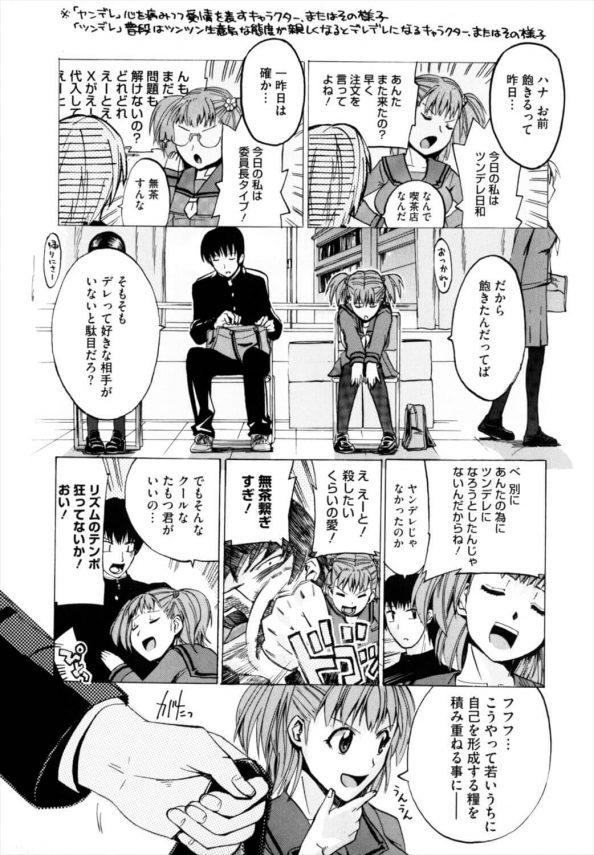 【エロ漫画】いつも元気な巨乳女子校生に慰められつつ学校でイチャラブセックス!【たけのこ星人 エロ同人】(3)