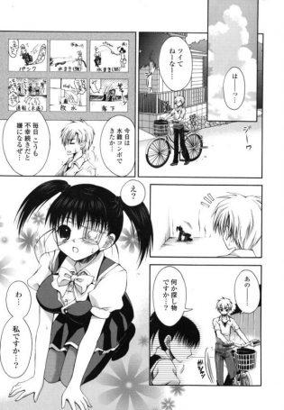 【エロ漫画】変な霊に憑かれやすい男の子、朝見かけたかわいい眼帯少女も…地縛霊でしたw金縛りで動けないので、少女にリードしてもらうことにw【しーざー エロ同人】