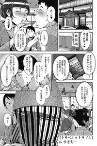 【エロ漫画】彼女との旅行だからと奮発したのに当日にフラれてしまった。が偶然相席した人妻2人とのエッチが待っていたw【すぎぢー エロ同人】