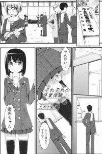 【エロ漫画】卒業の見納めに部室に来たDKが、後輩JKに泣きながら告白されて…【たかやki エロ同人】